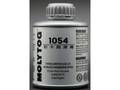 MOLYTOG 1054 (銀色)防卡劑油膏
