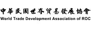中華民國世界貿易發展協會 - 世界貿易商務網 - 亞太最大B2B - B2C - 台灣貿易商務網