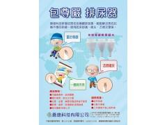 包尊嚴排尿器