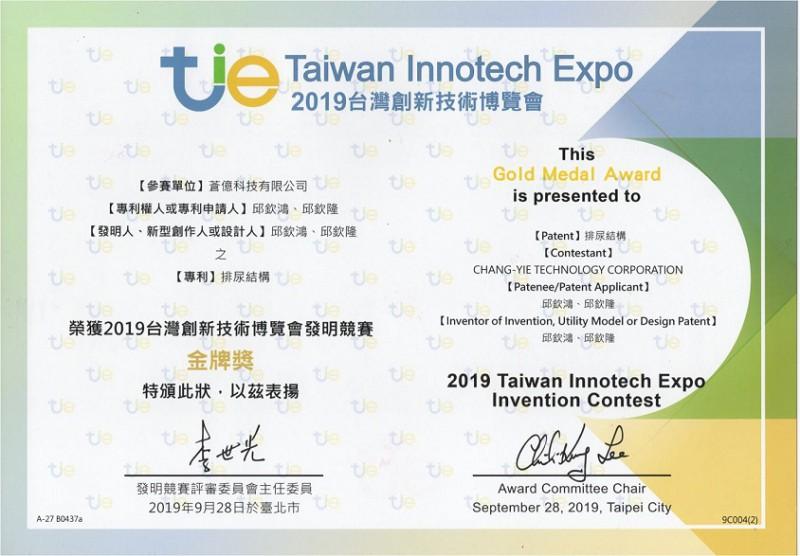 2019台灣創新技術博覽會  排尿結構 (金牌獎)