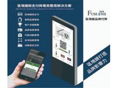 整合區塊鏈代幣支付的全通路商務銷售系統