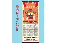 仿籐年曆掛軸