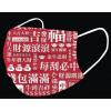 [新年系列口罩 錢包滿滿] -萬洲通-三層防護口罩  台灣製造 美國FDA歐盟CE雙認證 外銷口罩 / 成人50入一盒