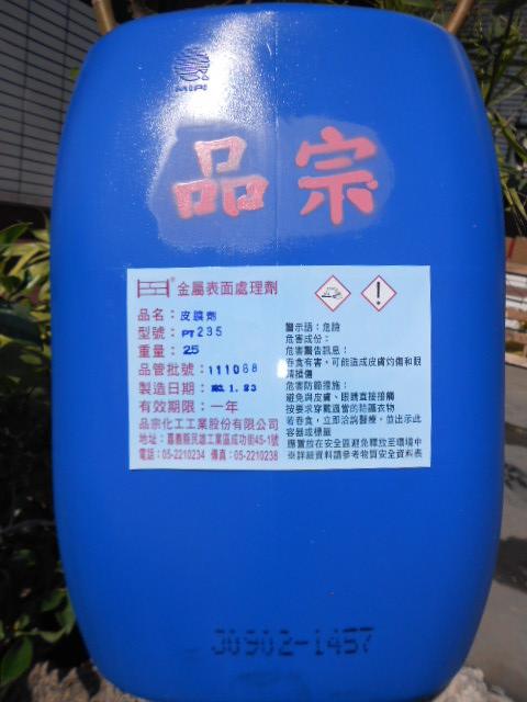 無磷皮膜劑(環保型)