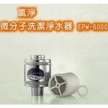 Chlorine-Clean Micro-molecule Bathing Water Purifier Epw-6000