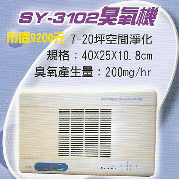 SY-3102 OZONE MACHINE