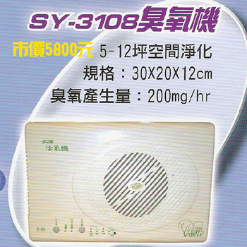 SY-3108 OZONE MACHINE