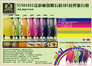 NINO1881亮彩硬殼鑽石紋ABS拉桿旅行箱