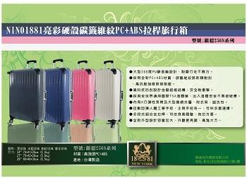 NINO1881亮彩硬殼碳籤維紋PC+ABS拉桿旅行箱