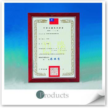 縫紉機旋梭傳動軸之離合器裝置專利證書