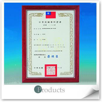 縫紉機縫目齒傳送器轉向結構專利證書