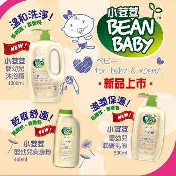 BeanBaby小荳荳嬰幼兒沐浴精1000ml,BeanBaby小荳荳嬰幼兒潤膚乳液500ml