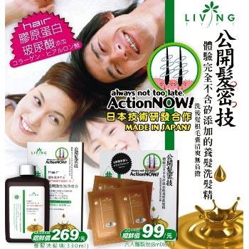 LT養髮洗髮精330ml,養髮洗髮精8ml*6入