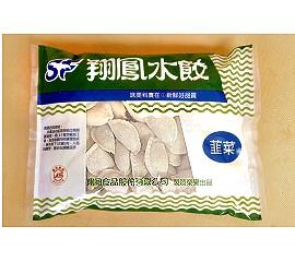 水餃 (韮菜)