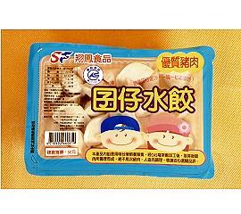 囝仔水餃(豬肉)