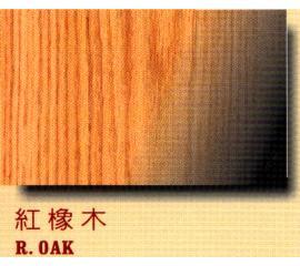 薄片-紅橡木